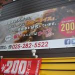 原価率の研究を重ねた200円カレー!新潟駅万代口近くの「原価率研究所」に行ってきた