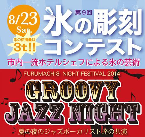 furumachi8-night-01