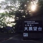 北陸随一大展望台!長岡市寺泊「西生寺」の展望台からパノラマ日本海を眺めて来ました。