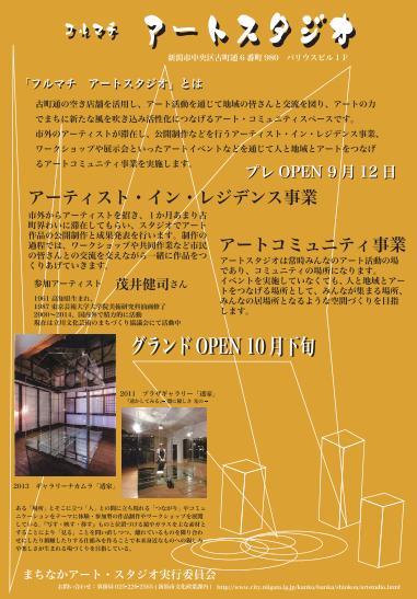 www.city.niigata.lg.jp kanko bunka shinkou artstudio.files flyer.pdf