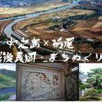 中之島・栃尾の「刈谷田川」を通じて歴史文化に触れる【越後長岡・まちめぐり】に参加してきた