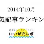 2014年10月の人気記事ランキング・トップ25