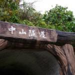 先人のエネルギーに唖然!!長岡市山古志の日本一の手掘り隧道「中山隧道」に行ってきた!