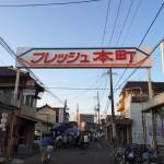 新潟屈指のレトロ商店街・フレッシュ本町にはどんなお店が!?