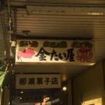 懐かしくも新鮮!独断と偏見で選ぶ「昭和レトロ看板ランキング」in下本町