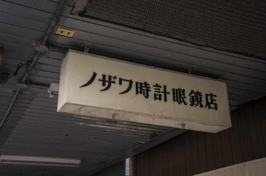 ノザワ時計店