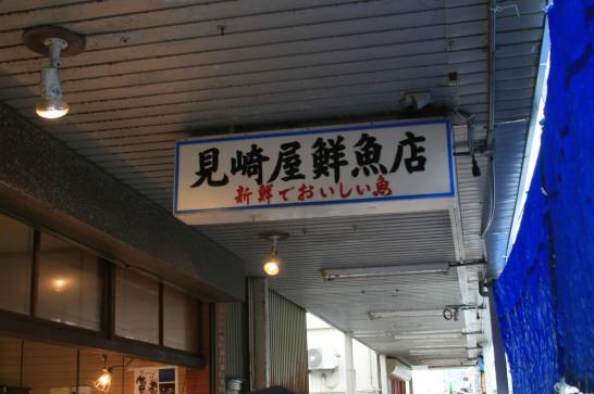 見崎屋鮮魚店看板