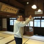 北前船の時代館・新潟市文化財「旧小澤家住宅」