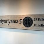 みなとまち新潟の話を聞きながらひと休憩☆カフェ「日和山五合目」へ行ってきた