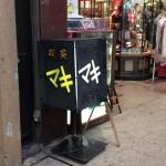 懐かしの喫茶店。昭和44年創業の古町喫茶「マキ」