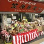 【インタビュー】「ピーナッツの専門店」人情横丁・笠原豆店さんにお話を聞いてきた