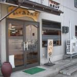 新潟市西区の隠れ家的存在のラーメン屋「あきんど」に行ってきた!