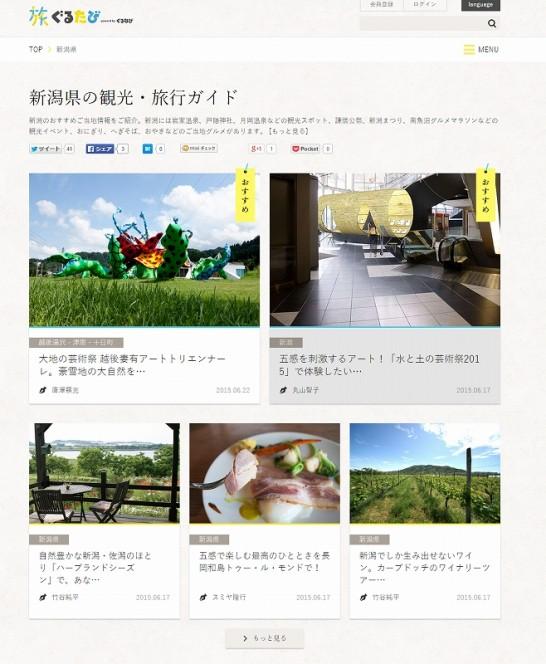 新潟県 観光・旅行情報サイト【ぐるたび】