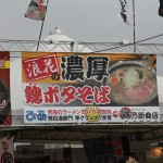 【期間限定】全国のラーメンが集結。「新潟ラーメン王国全国麺祭り」に参戦してきた【10/29〜11/3迄開催】