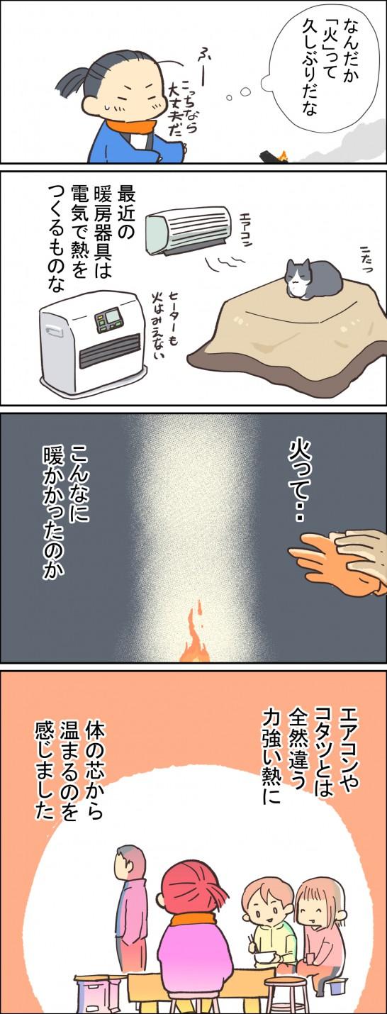 火ぼたる祭り_005
