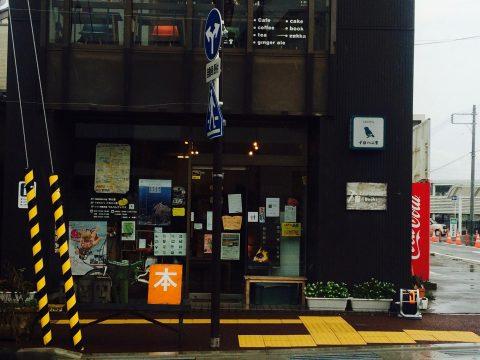 JR越後線内野駅南口出たら、ちょっと視線を右に!あった!!