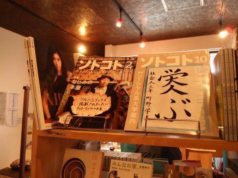 ソトコト他、様々な雑誌や書籍にも紹介されてきたツルハシブックス。