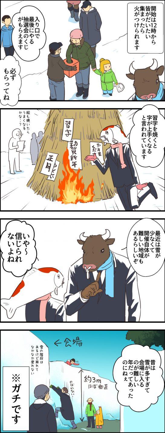 牛鯉01-_002