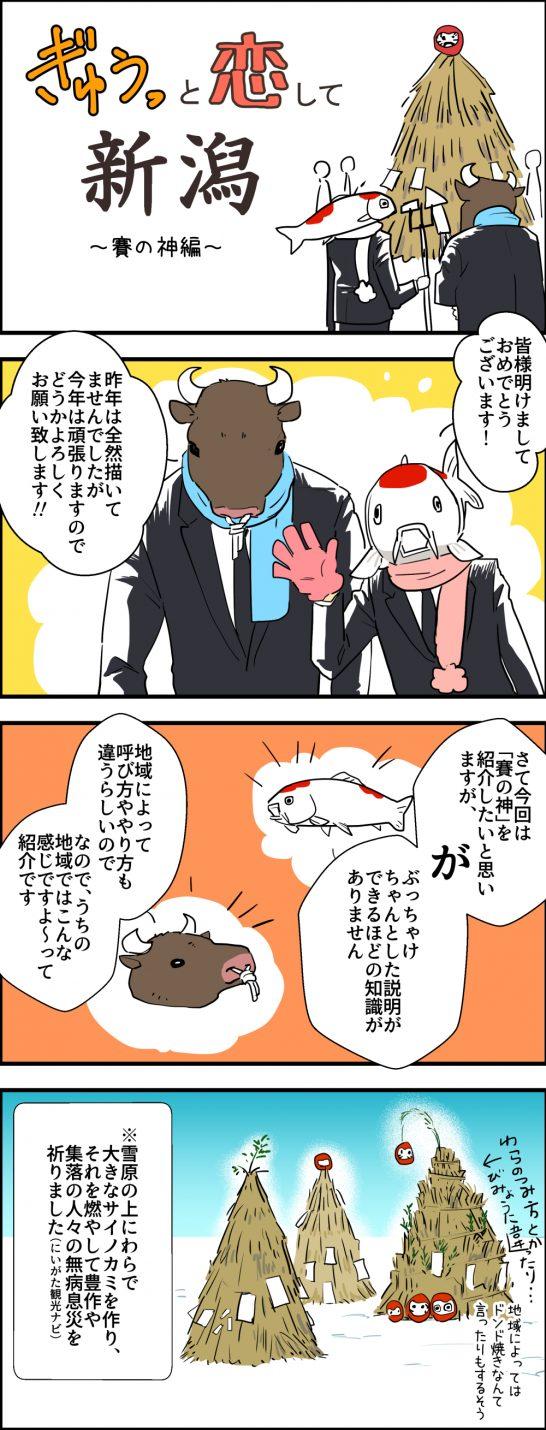 牛鯉01-_001