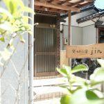 新潟市中心街にて初の一棟貸し!上古町に「貸切の宿 jin」がオープン!