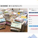 【PR】新潟初の〈食の図書館〉をつくるプロジェクト/クラウドファンディング挑戦中